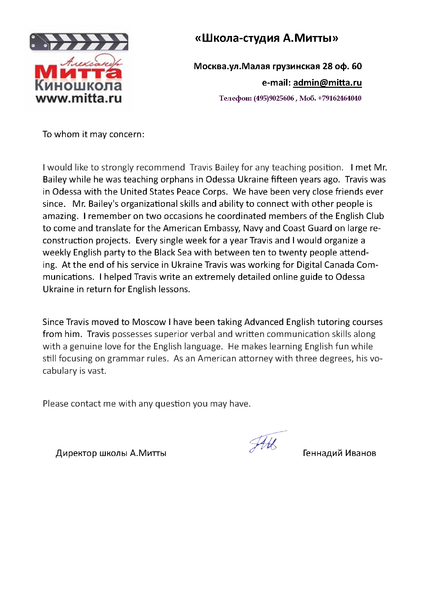 File:Recommendation letter gena english.png